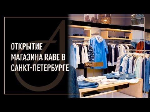 Открытие магазина женской одежды Rabe в Санкт-Петербурге