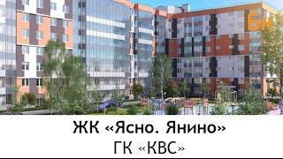ЖК «Ясно.Янино» от ГК «КВС»(, 2016-05-13T12:38:45.000Z)