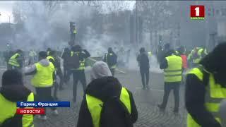 Полиция применила слезоточивый газ для разгона протестующих в Париже