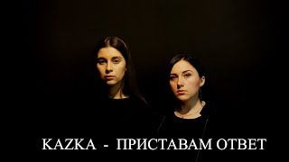Download KAZKA  -  ПРИСТАВАМ ОТВЕТ Mp3 and Videos