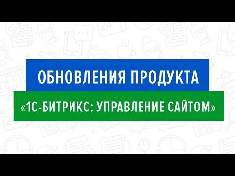 Обновления продукта «1С-Битрикс: Управление сайтом». 23.03.2018