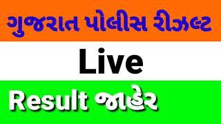 Gujarat Police constable Result Declared|લોકરક્ષક નું રીઝલ્ટ 2 વાગે જાહેર થશે|lokrakshak result live