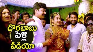 Hyper Aadi Jabardasth Team At Dorababu Marriage Video | Jabardasth Comedian Dorababu Marriage Video