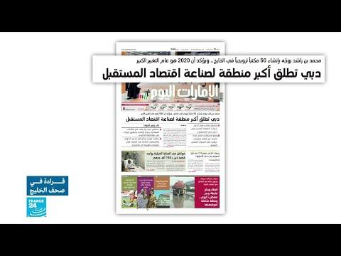 دبي تطلق أكبر منطقة لصناعة اقتصاد المستقبل  - 11:00-2020 / 1 / 15