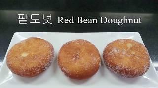 추억의 맛  팥도넛 Red Bean Doughnut