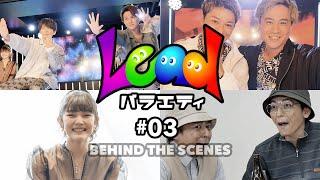 TOKYO MX「Leadバラエティ(仮)」#03 Making