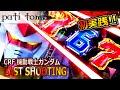 CRF 機動戦士ガンダムLAST SHOOTING -7テンカタパルト発進!- 【パチンコ】