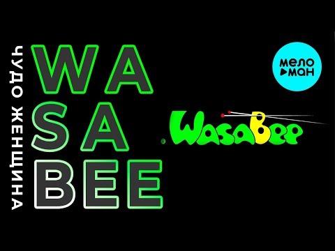 WasaBee - Чудо женщина Single