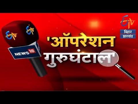 BPSC Scam   ''ऑपरेशन गुरुघण्टाल''   ETV Exclusive   ETV Bihar Jharkhand