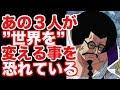 【ワンピース】センゴクが恐れているあの3人とは!(考察)