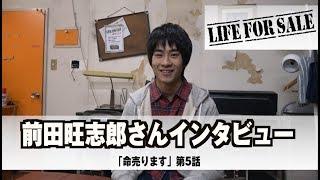 命売ります:前田旺志郎さんインタビュー