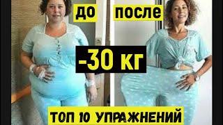 ТОП 10 Упражнений для ПОХУДЕНИЯ 2020. TOP 10 Weight Loss Exercises 2020. #похудение,#похудеть быстро