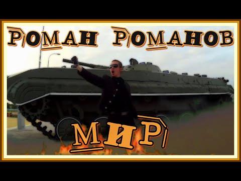РОМАН РОМАНОВ МИР