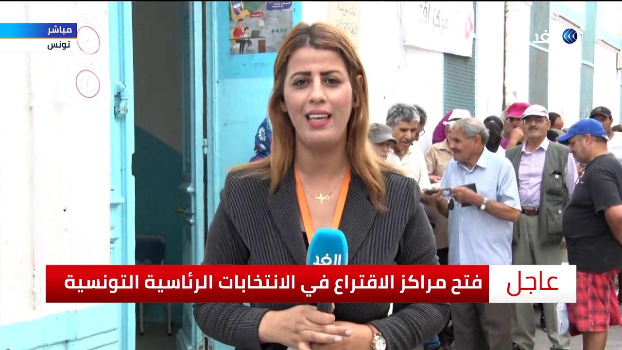 قناة الغد:طوابير من التونسيين أمام مراكز الاقتراع للتصويت في الانتخابات الرئاسية