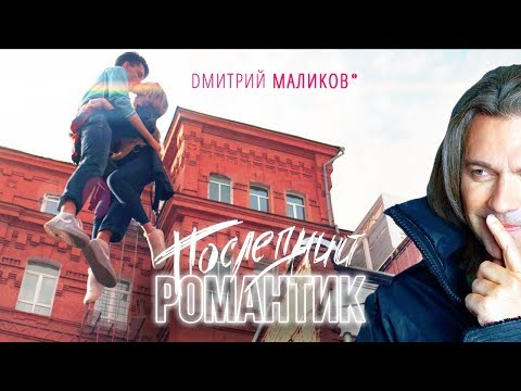 Дмитрий Маликов (ft. DJ Antonio) - Последний романтик (28 мая 2018)