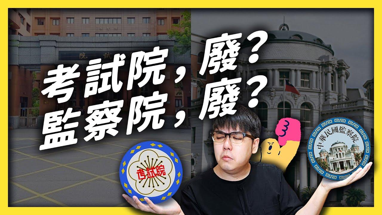 #考試院 與#監察院 平常到底在幹嘛?沒用的話廢掉可以嗎?|志祺七七