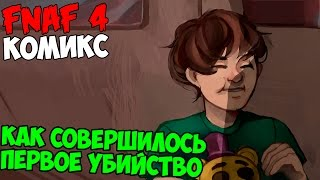 - Five Nights At Freddy s Комикс УБИЙСТВО В FAMILY DINNER