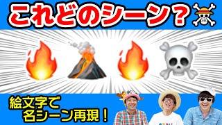 【ワンピース】iPhoneの絵文字で名シーン再現ゲーム!ONE PIECE