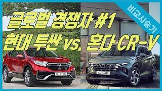 [비교리뷰] 미국서 투싼 열 배 팔리는 차, 혼다 CR…