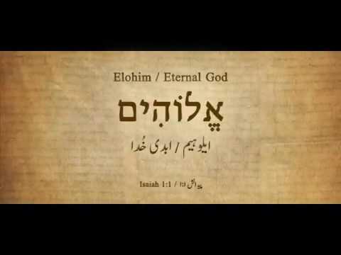 Names Of God In Hebrew
