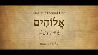 Names of God iฑ Hebrew