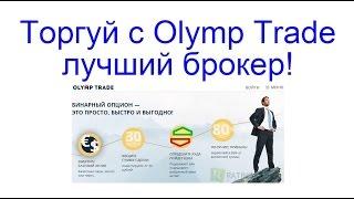 Торгуй с Olymp Trade - лучшим брокером опционов