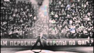 Legends of Soviet figure skating: Sergey Chetverukhin