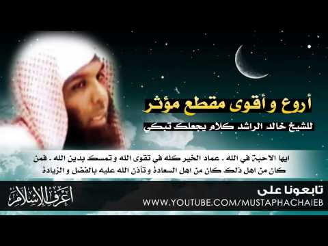 خالد الراشد في اروع مقطع على الاطلاق - كلام يجعلك تبكي thumbnail