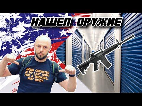 Аукцион контейнеров складов в США / Нашел оружие /storage Auction