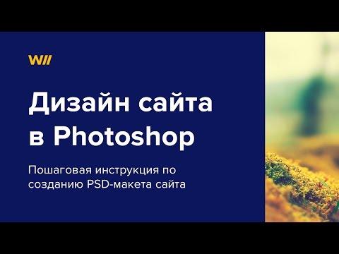 Дизайн сайта в Фотошопе