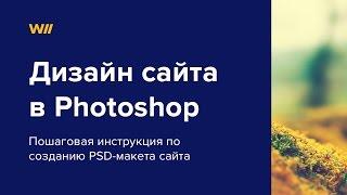видео разработку сайта