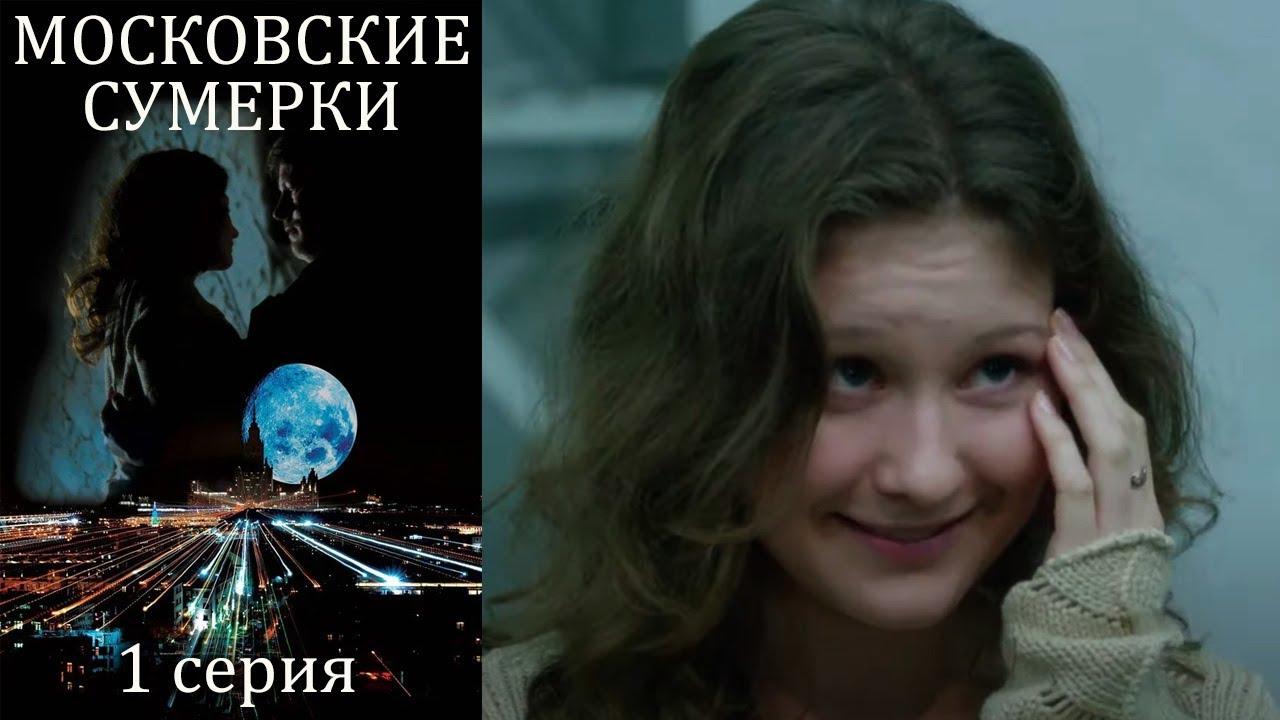 Московские сумерки - Серия 1 мистика (2012)