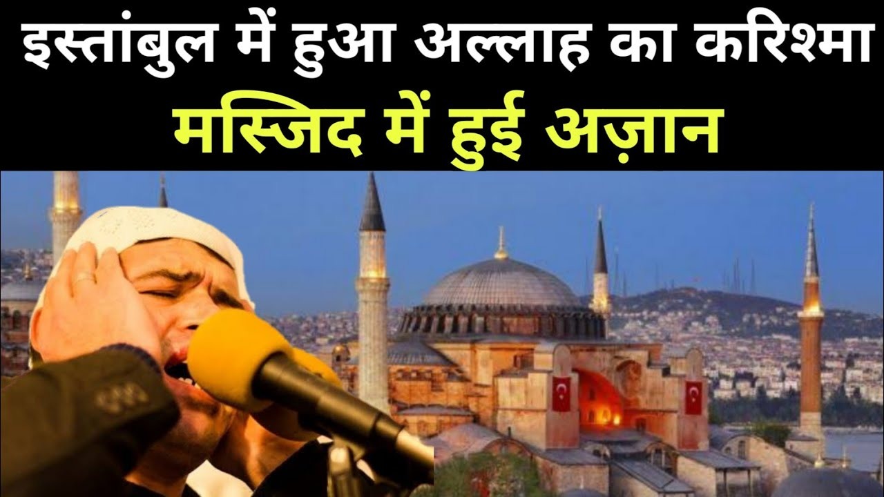 Miracle of Allah in Mosque, इस्तांबुल में दिख अल्लाह का करिश्मा, Allah ki kudrat
