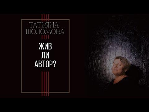 Татьяна Шоломова. Жив ли автор?