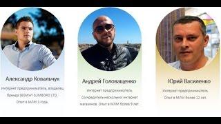 RedeX Андрей Головащенко Плановая встреча с командой Натальи Пташник 03 03 2017