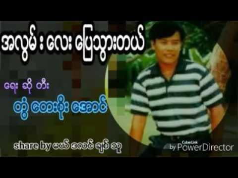 Myanmar new love song 2016 by Ton Tay Soe Aung အလြ