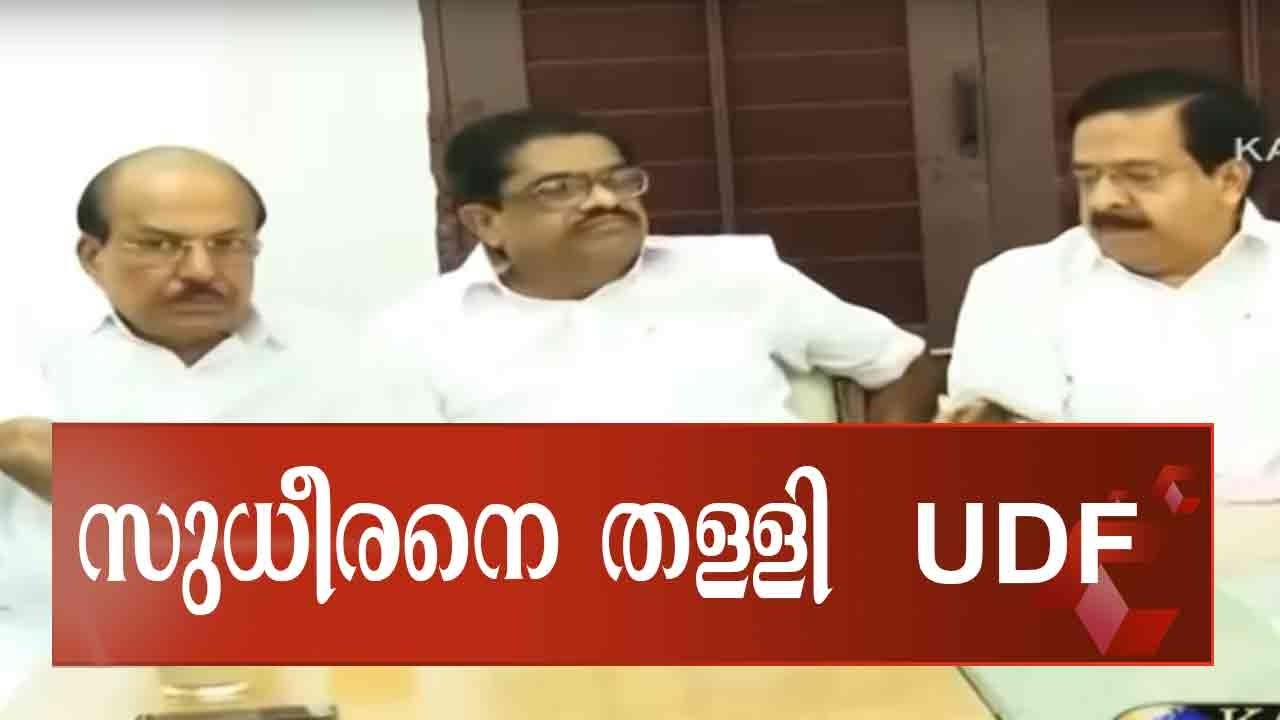 UDF Hits Back At VM Sudheeran In Co-operative Bank Issue