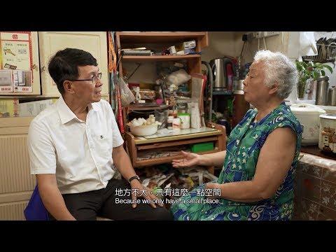 雙老夫妻篇 Elderly Couple