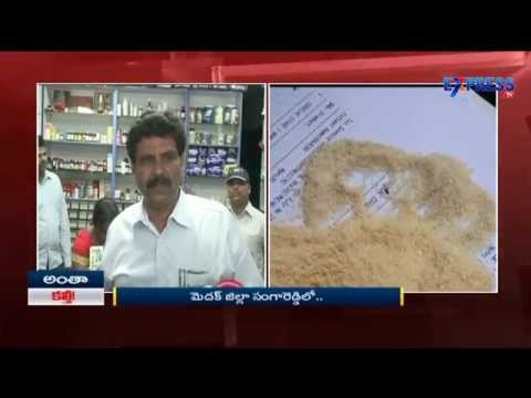 Insects Seen in Cerelac at Mahbubnagar MedPlus Shop | Express TV