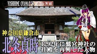 北条貞時~鷲宮神社ゆかりの人物
