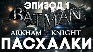 Пасхалки в Batman: Arkham Knight #1 [Easter Eggs](Если понравилось видео - не забудь поставить лайк, обязательно оставляй комментарий и поделись видео с..., 2015-06-30T06:00:00.000Z)