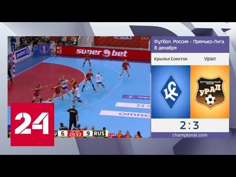 Гандбол. Сборная России одержала победу над командой Румынии - Россия 24