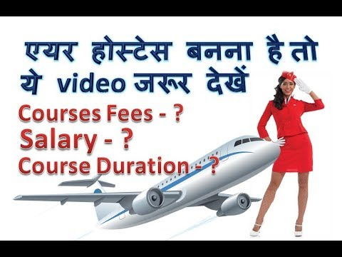 How To Become An Air Hostess In India 2017 -[HINDI] / एयर हो