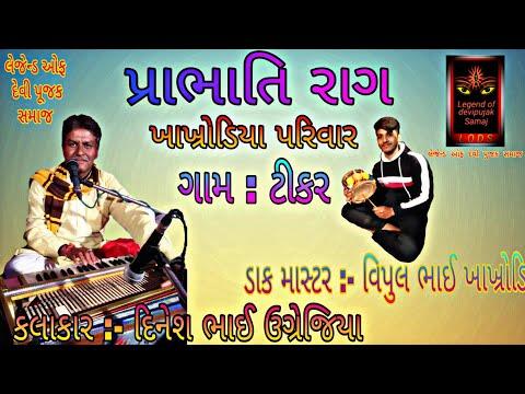 Dada Pasa Ni Devi No Raag (Prabhati Raag )|| Gam Tikar || Kalakar :- Dinesh Bhai Ughrejiya