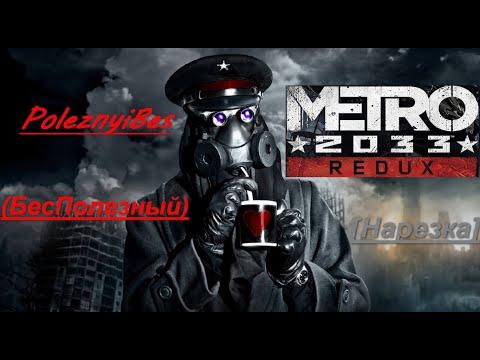 PoleznyiBes (БесПолезный). METRO 2033 REDUX [Нарезка]