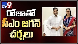 MLA Roja meets CM YS Jagan - TV9