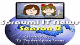 そらうみ…♪ITニュース #1488(5/17) #soraumi #そらうみ #nyankoma thumbnail