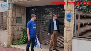 פעילי 'עד כאן' מול בתי השגרירים במחאה על העברת כספים למוקד להגנת הפרט