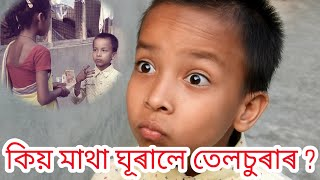 Assamese Funny Video, Assamese Comedy Video