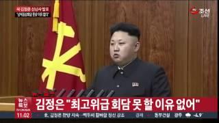 자신감 넘치는 김정은, 대미 비난 강도 세져 Mp3